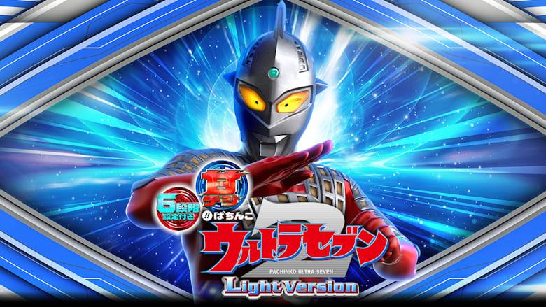 【ぱちんこウルトラセブン2Light Version解析】最新解析攻略情報の機種画像