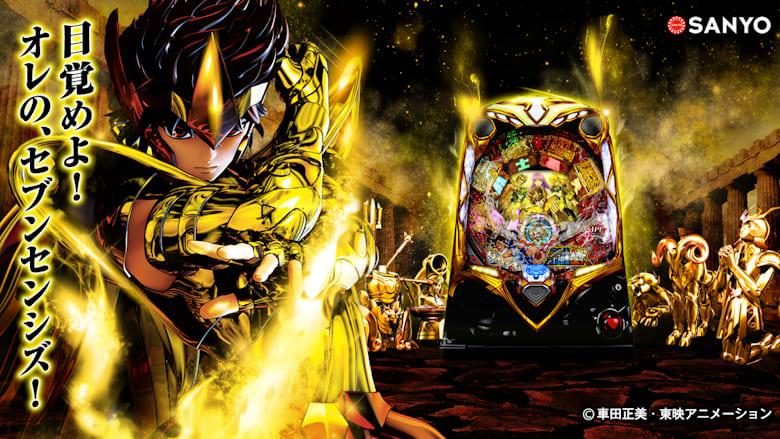 【PA聖闘士星矢4The Battle of限界突破解析】最新解析攻略情報の機種画像