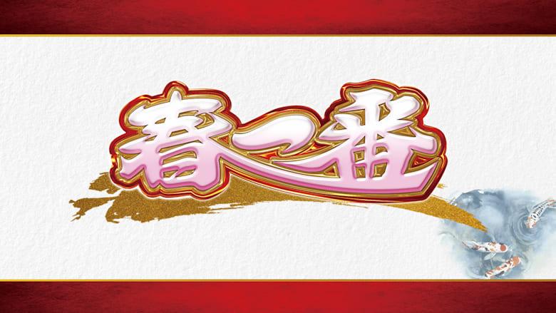 【P春一番-恋絵巻-】パチンコ・スペック・導入日・ボーダー・遊タイム・セグの新台解析の機種画像