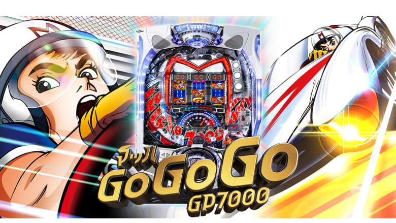 【CRマッハGoGoGo GP7000】セグ解析最新攻略情報の機種画像