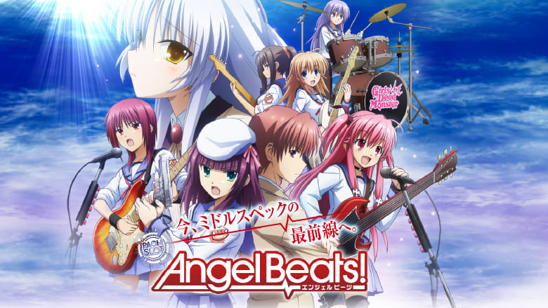 【Angel Beats!】設定解析の機種画像