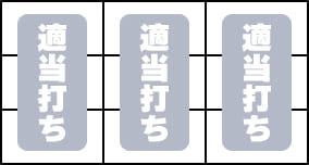 【ぱちスロ沖ハナ-30】通常時・AT中の打ち方画像