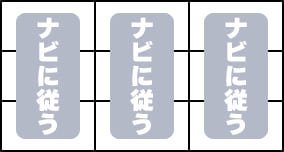 【鬼浜爆走紅蓮隊 狂闘旅情編】通常時・AT中の打ち方画像