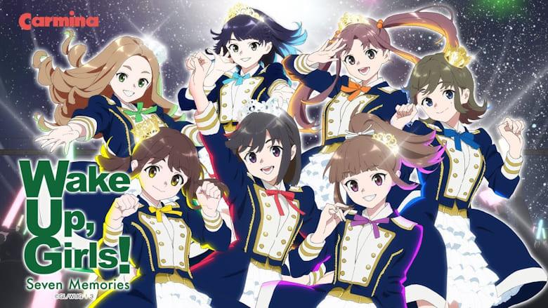 【パチスロWake Up, Girls!Seven Memories】設定解析の機種画像