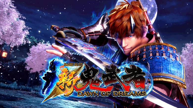【新鬼武者】解析最新攻略情報【新鬼武者-DAWN OF DREAMS-】の機種画像