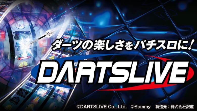 【ダーツライブ】解析最新攻略情報【A-SLOT DARTSLIVE】の機種画像