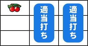 2 打ち 方 どんちゃん