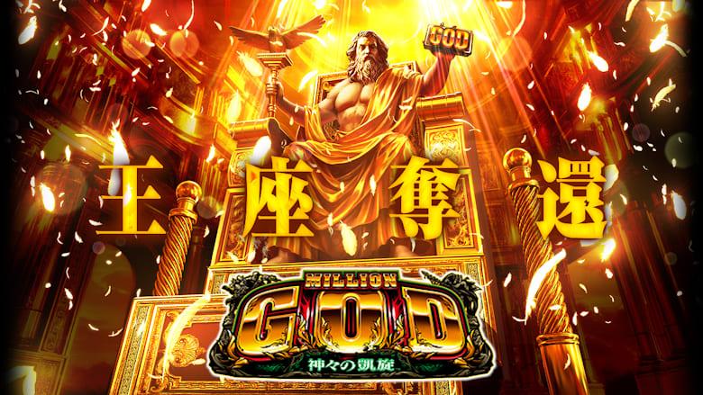 ミリオンゴッド-神々の凱旋-の機種画像