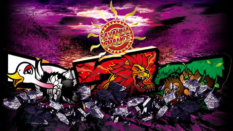 【猛獣王】解析最新攻略情報【パチスロ猛獣王 王者の咆哮】の機種画像