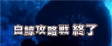 【リゼロ解析】白鯨攻略戦終了画面【Re:ゼロから始める異世界生活】