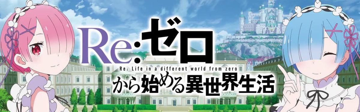 Re:ゼロから始める異世界生活の画像